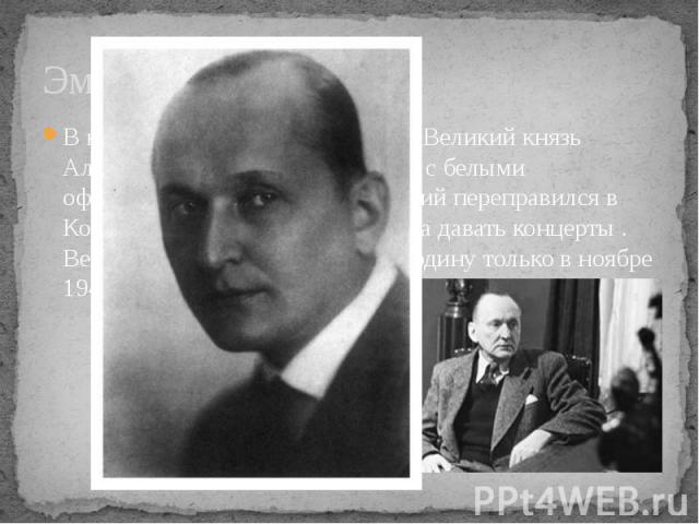 ЭмиграцияВ ноябре 1920 года на пароходе «Великий князь Александр Михайлович», вместе с белыми офицерами, Александр Вертинский переправился в Константинополь, где начал снова давать концерты . Вертинский смог вернуться на родину только в ноябре 1943 года.