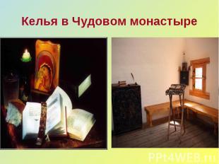 Келья в Чудовом монастыре