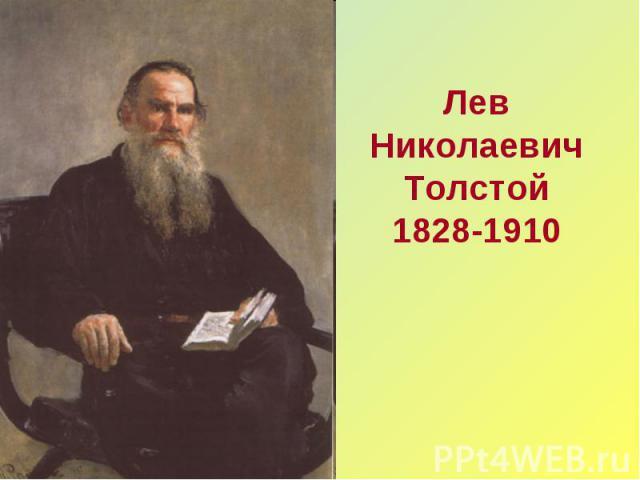 Лев Николаевич Толстой1828-1910