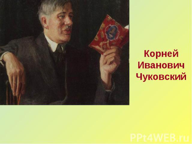 Корней ИвановичЧуковский