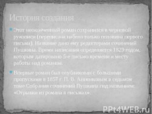 История созданияЭтот неоконченный роман сохранился в черновой рукописи (переписа