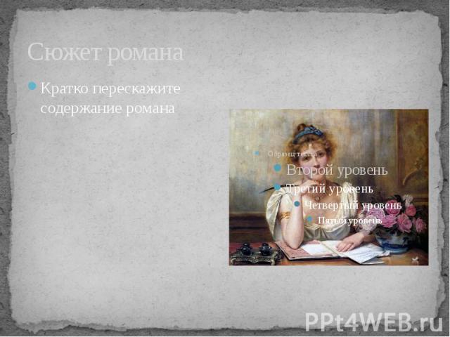 Сюжет романаКратко перескажите содержание романа