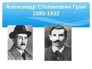 Александр Степанович Грин1880-1932