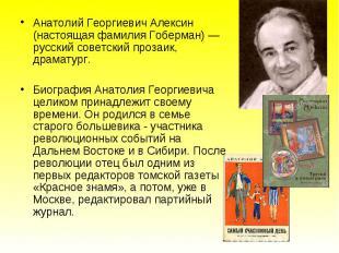 Анатолий Георгиевич Алексин (настоящая фамилия Гоберман) — русский советский про