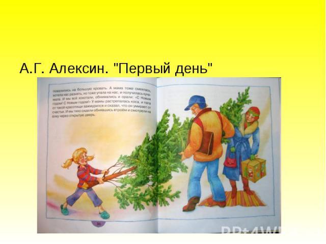 А.Г. Алексин.