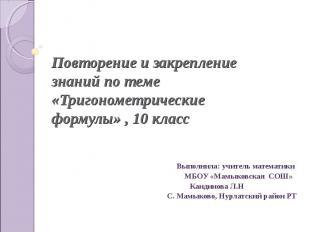 Повторение и закрепление знаний по теме «Тригонометрические формулы» , 10 класс