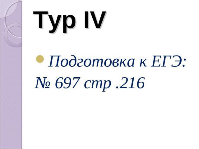 Тур IVПодготовка к ЕГЭ:№ 697 стр .216