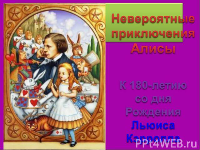 Невероятные приключенияАлисы К 180-летиюсо дня Рождения Льюиса Кэрролла