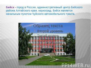 Бийск - город в России, административный центр Бийского района Алтайского края,