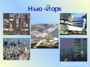 Нью -Йорк