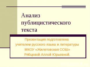 Анализ публицистического текста Презентация подготовлена учителем русского языка