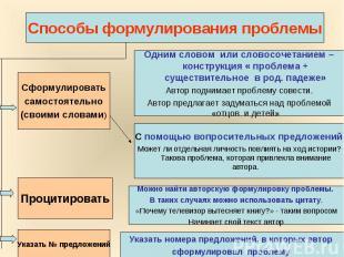 Способы формулирования проблемыОдним словом или словосочетанием – конструкция «