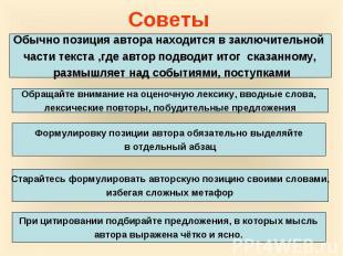 Советы Обычно позиция автора находится в заключительной части текста ,где автор