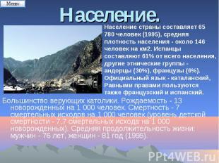 Население.Население страны составляет 65 780 человек (1995), средняя плотность н