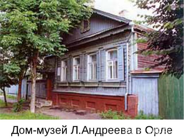 Дом-музей Л.Андреева в Орле