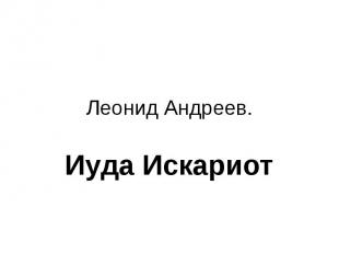 Леонид Андреев.Иуда Искариот