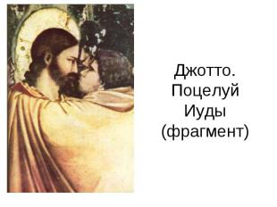 Джотто. Поцелуй Иуды (фрагмент)