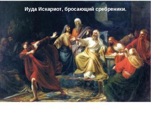 Иуда Искариот, бросающий сребреники.