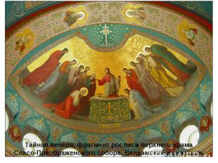 Тайная вечеря, фрагмент росписи верхнего храма Спасо-Преображенского собора. Вал