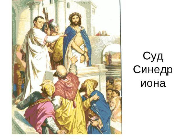 Суд Синедриона