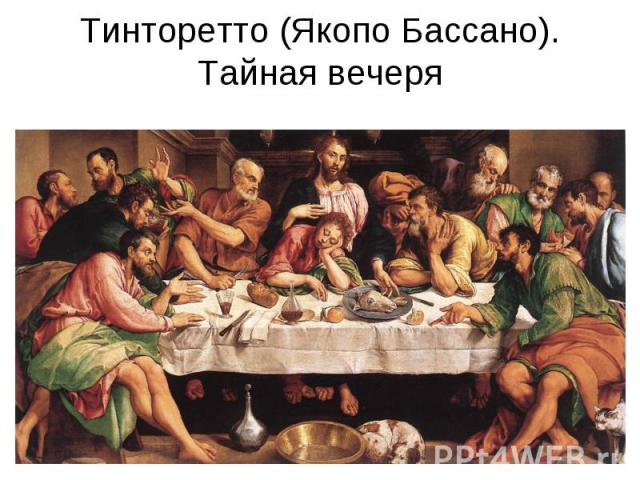 Тинторетто (Якопо Бассано). Тайная вечеря