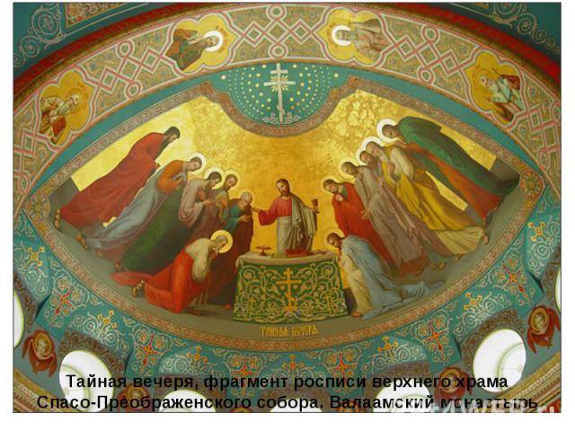 Тайная вечеря, фрагмент росписи верхнего храма Спасо-Преображенского собора. Валаамский монастырь