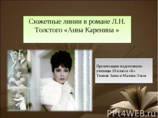 Сюжетные линии в романе Л.Н. Толстого «Анна Каренина »Презентацию подготовили: у
