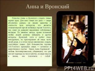 Анна и ВронскийПопытка Анны и Вронского создать семью терпит крах. Для него семь