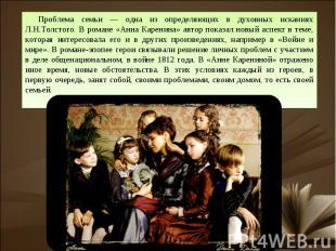 Проблема семьи — одна из определяющих в духовных исканиях Л.Н.Толстого. В романе