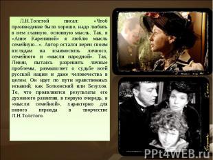 Л.Н.Толстой писал: «Чтоб произведение было хорошо, надо любить в нем главную, ос