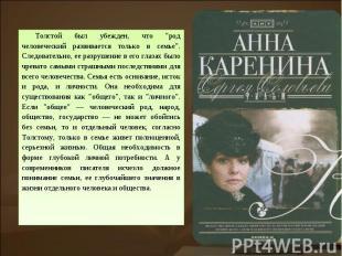"""Толстой был убежден, что """"род человеческий развивается только в семье"""". Следоват"""
