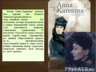 """Роман """"АннаКаренина"""" вначале был задуман как большое эпическоепроизведениен"""