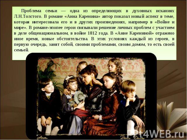 Кризис семьи в романе анна каренина