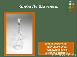 Колба Ле Шателье. Для определения удельного веса гидравлического цемента и извес
