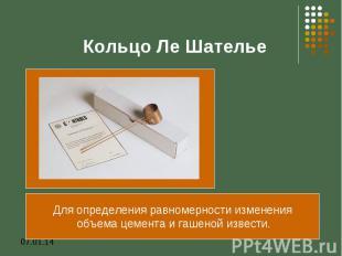 Кольцо Ле ШательеДля определения равномерности изменения объема цемента и гашено