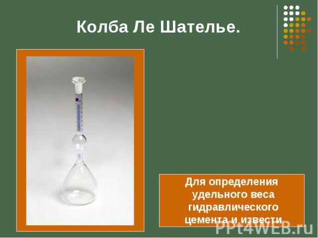 Колба Ле Шателье. Для определения удельного веса гидравлического цемента и извести