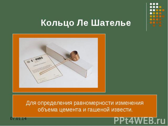 Кольцо Ле ШательеДля определения равномерности изменения объема цемента и гашеной извести.