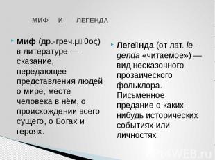 МИФ И ЛЕГЕНДАМиф (др.-греч.μῦθος) в литературе— сказание, передающее представле