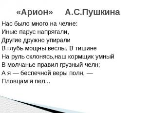 «Арион» А.С.ПушкинаНас было много на челне: Иные парус напрягали, Другие дружно