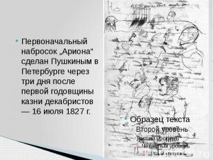 """Первоначальный набросок """"Ариона"""" сделан Пушкиным в Петербурге через три дня посл"""