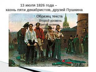 13 июля 1826 года – казнь пяти декабристов, друзей Пушкина