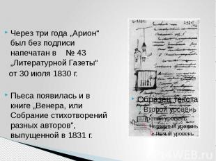 """Через три года """"Арион"""" был без подписи напечатан в № 43 """"Литературной Газеты"""" от"""