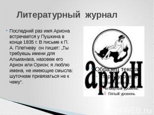 Литературный журнал Последний раз имя Ариона встречается у Пушкина в конце 1835