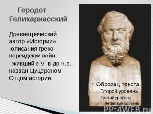 Геродот ГеликарнасскийДревнегреческий автор «Истории» -описания греко-персидских