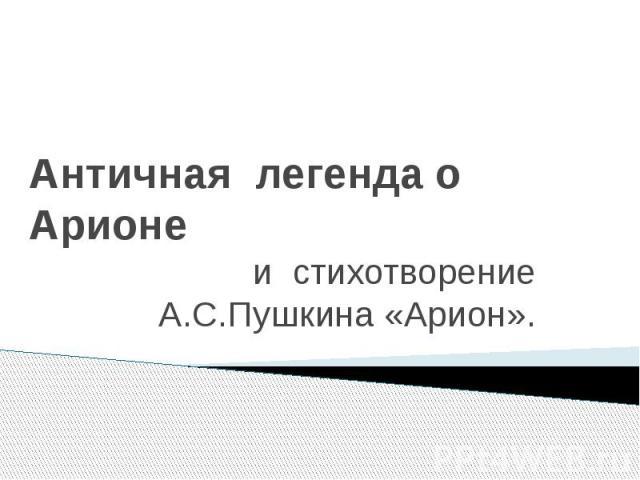 Античная легенда о Арионе и стихотворение А.С.Пушкина «Арион»
