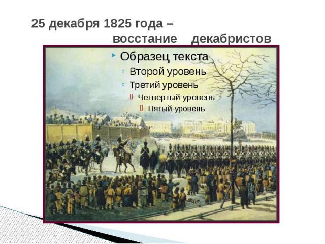 25 декабря 1825 года – восстание декабристов
