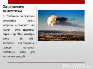 Загрязнение атмосферыВ глобальном загрязнении атмосферы Земли выбросы составляют