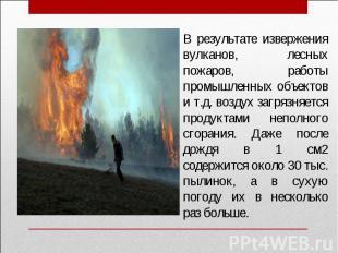 В результате извержения вулканов, лесных пожаров, работы промышленных объектов и