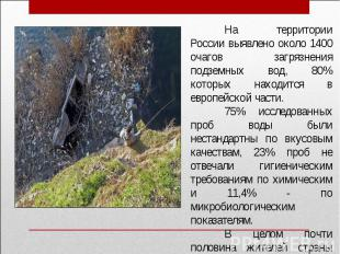 На территории России выявлено около 1400 очагов загрязнения подземных вод, 80% к