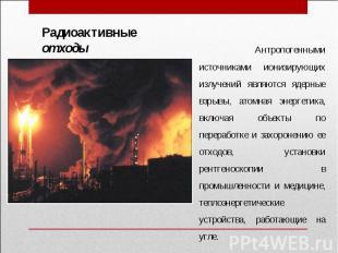 Радиоактивные отходы Антропогенными источниками ионизирующих излучений являются